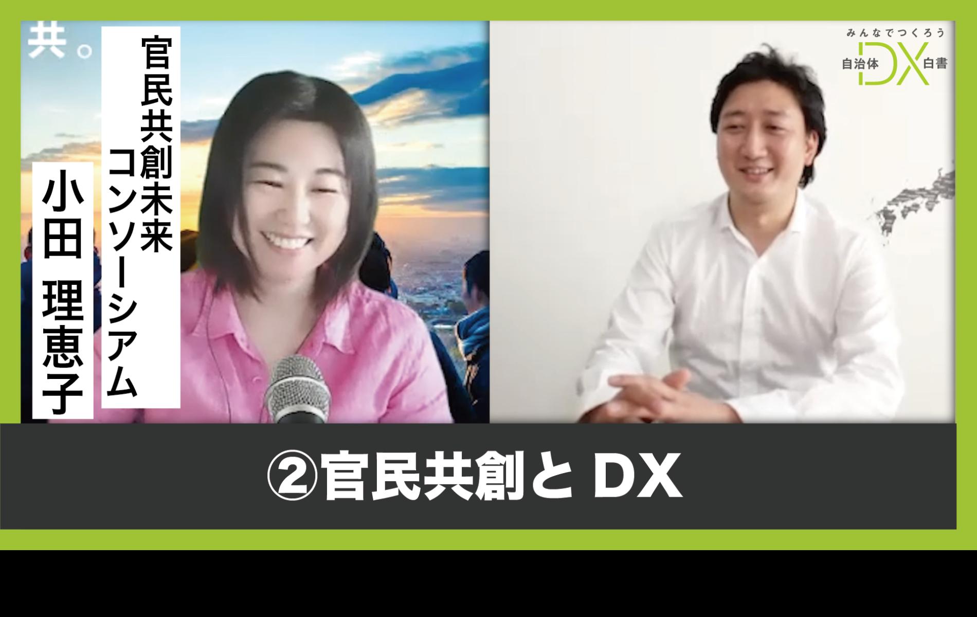 官民共創とDX